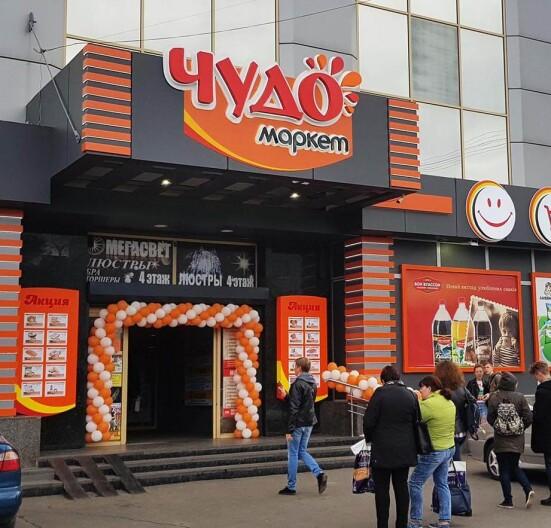 Оформление фаса магазина Чудо в Краматорске