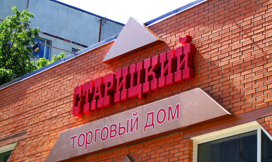 Объёмные буквы торгового центра