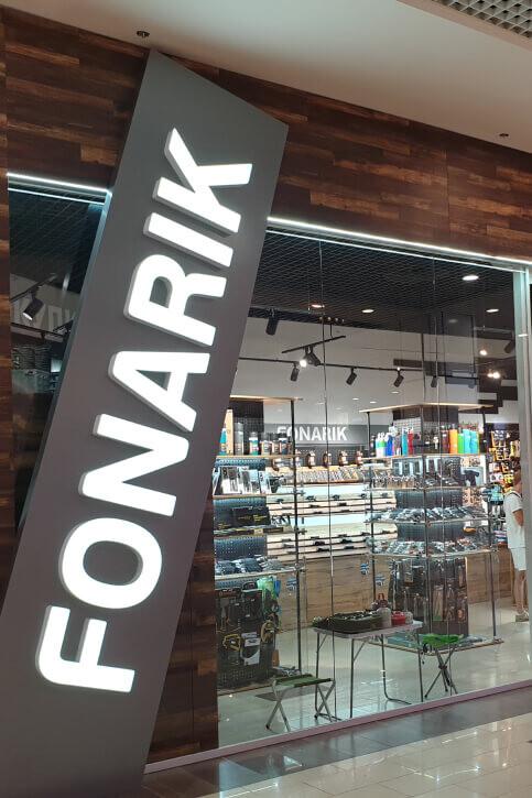 Комплексное оформление магазина Фонарик