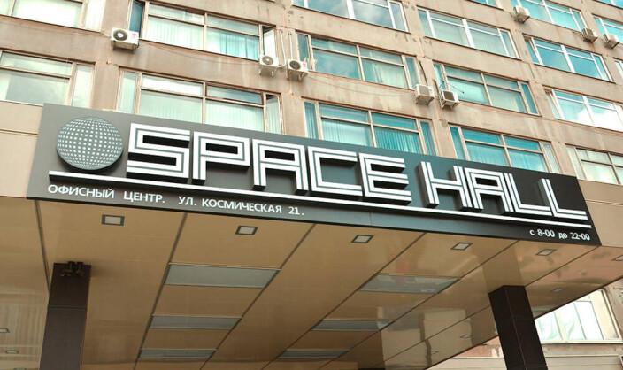 Объёмная вывеска на козырьке SPACE HALL
