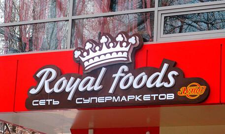 Вывеска Royal foods сеть супермаркетов