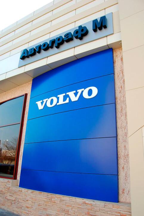 Вывеска Volvo с объемными буквами на основе из композита