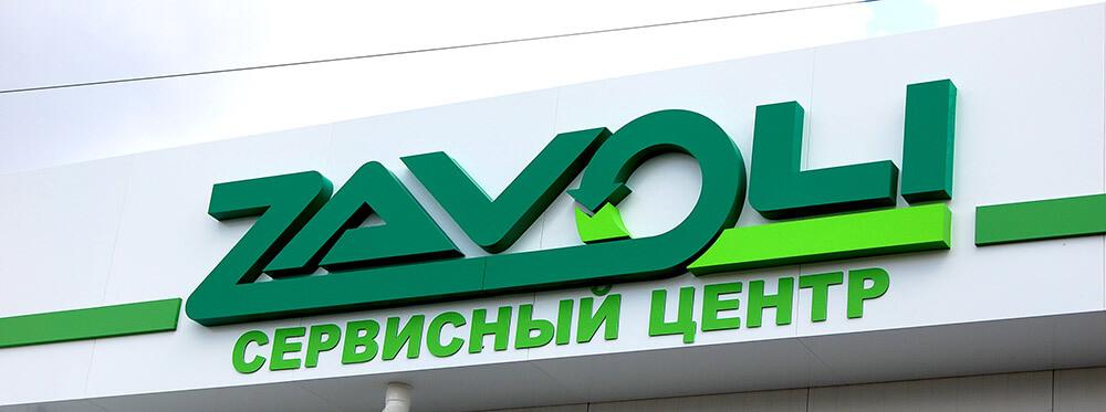 Рекламная вывеска сервисного центра Zavoli