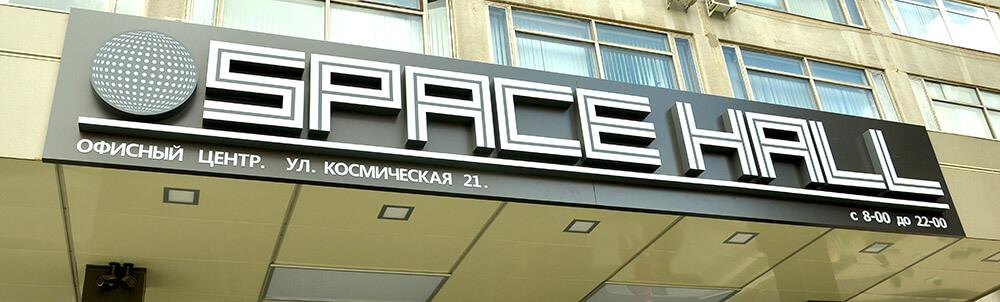 Центральная вывеска на входе в бизнес центр в г. Харькове