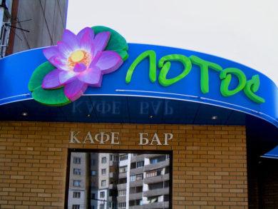 Объёмные буквы на здании кафе
