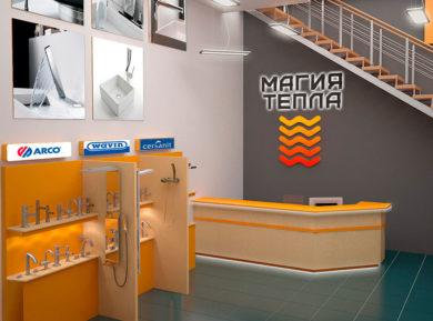 Дизайн магазина МАГИЯ ТЕПЛА