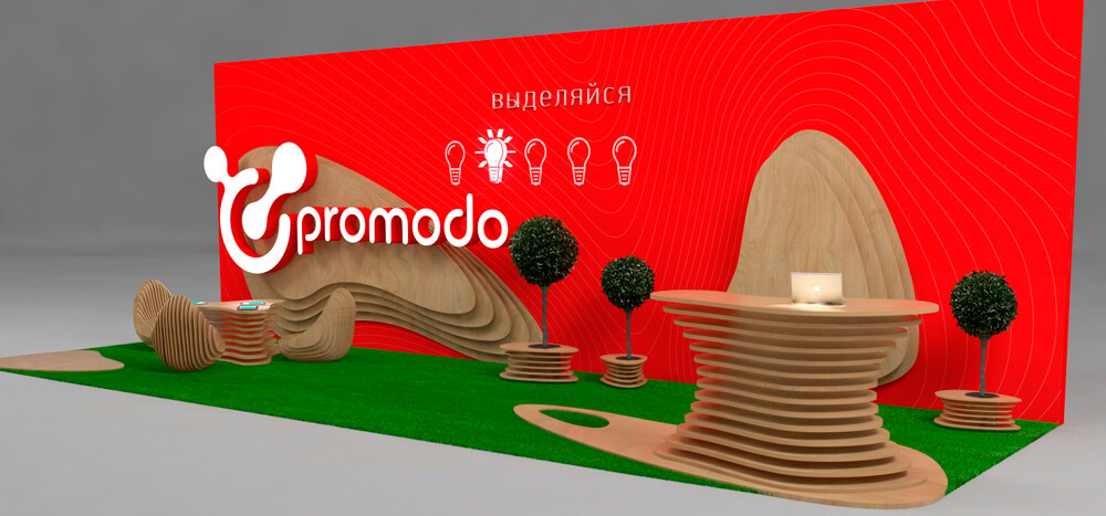 Первоначальный эскиз стенда PROMODO