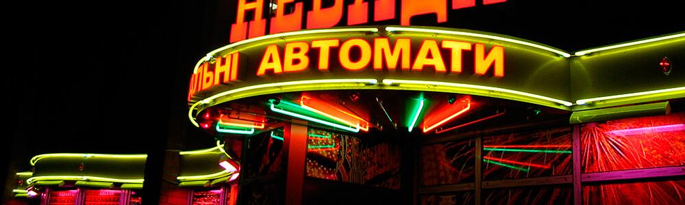 В свое время места с игральными автоматами были крупнейшими потребителями светового неона