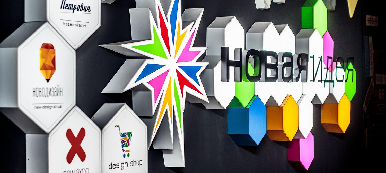 Логотип Новая Идея