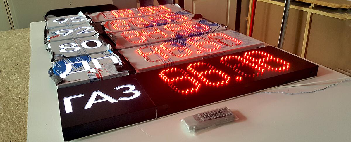 Набор светодиодных табло STK-4 из пяти видов топлива
