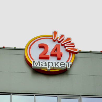 Вывеска на фасаде 24 маркет