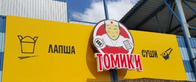 Яркий объемный логотип суши бара на фоне плоскости из банерного полотна