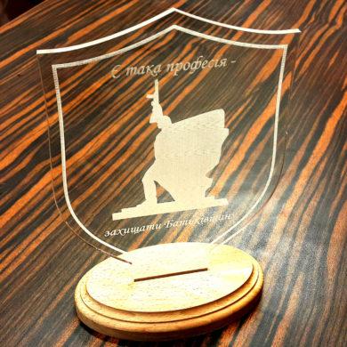 Награда из акрила патриотическая
