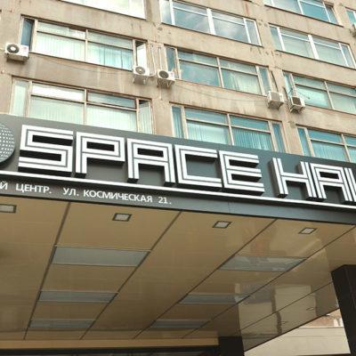 Объёмные буквы SPACE HALL из акрила след подсветкой
