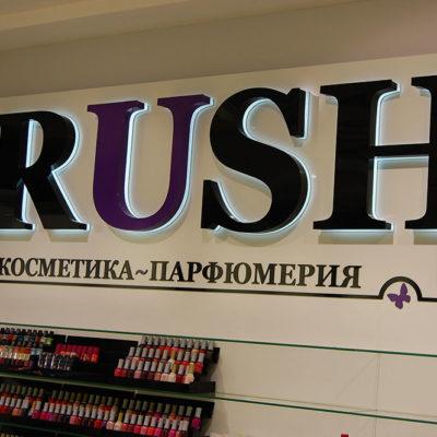Объёмные буквы RUSH с лед подсветкой