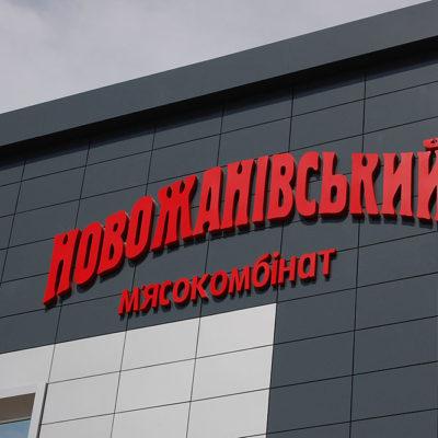 Объёмные буквы на фасаде НОВОЖАНОВСКИЙ мясокомбинат