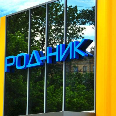 Объёмные буквы на фасадном стекле