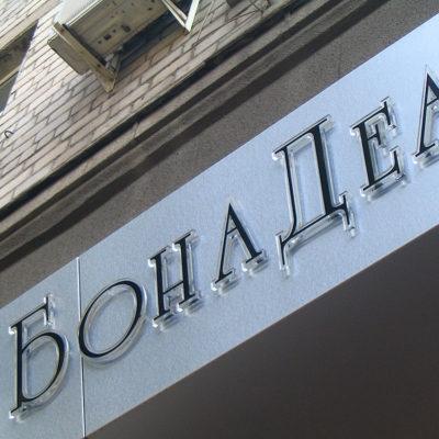 Буквы из акрила на фасаде