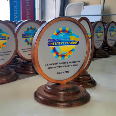 Награды из дерева Интеллект Украины
