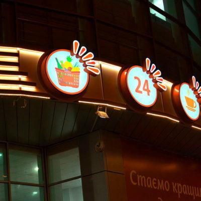 Сервисные вывески маркета с лед подсветкой