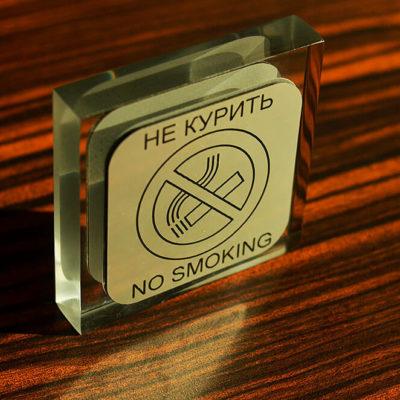 Указатель из акрила НЕ КУРИТЬ NO SMOKING
