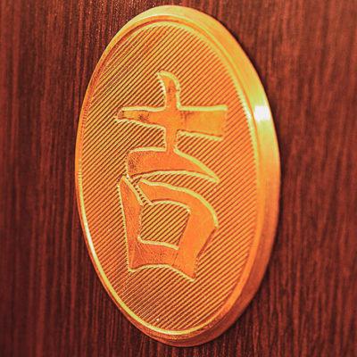 Знак из латуни на дверь