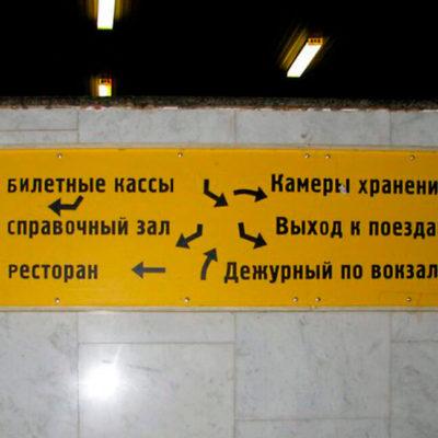 Креативная навигация вокзала
