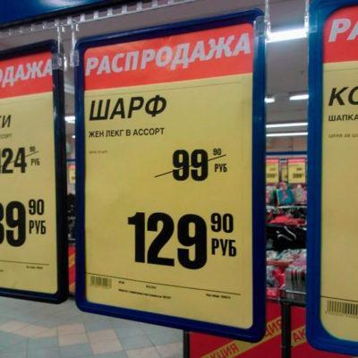 Ценники по распродаже одежды