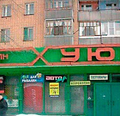 Вывеска магазина УЮТ на фасаде