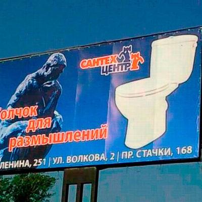 Билборд с рекламой САНТЕХ ЦЕНТР