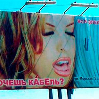 Реклама элетро-кабеля на бигборде