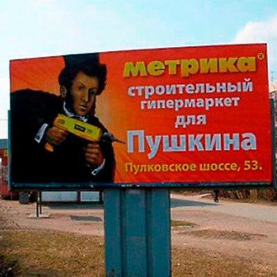 Реклама для строительного гипермаркета МЕТРИКА