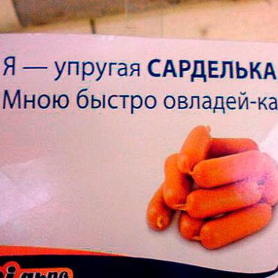 Креативная реклама сарделек