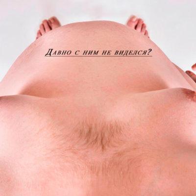Толстяк крупным планом