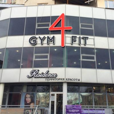 Объёмные буквы на фасаде GYM 4 FIT
