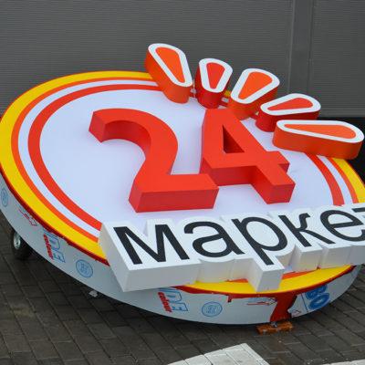 Лайтбокс 24 маркет для ЧУДО маркета
