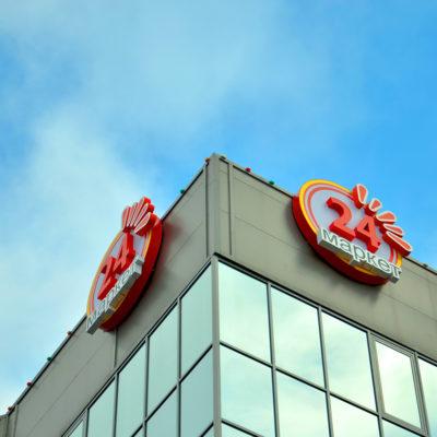 Лайтбокс на здании супермаркета