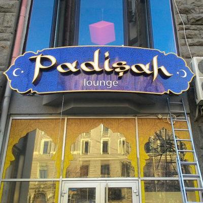Объёмная вывеска с лед подсветкой Padishah
