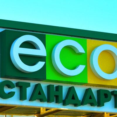 Вывеска ECO стандарт с лед подсветкой