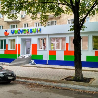 Облицовка детского центра UNIVERSUM