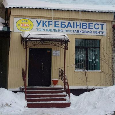 Вывеска УКРЕБАIНВЕСТ торгiвельно-виставочний центр