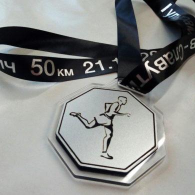 Награда по бегу 50 км