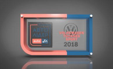 Дизайн награды Volkswagen Touareg Sport