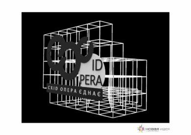 Дизайн для оперного театра