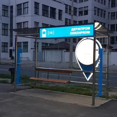 Оформление трамвайной остановки 12