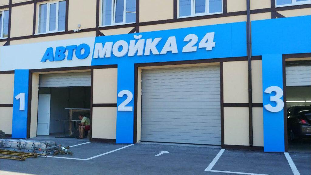 автомойка 24 фото - Новая Идея