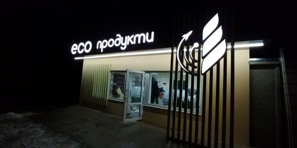 обновленный магазин